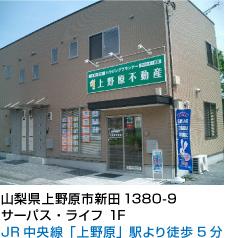 上野原不動産